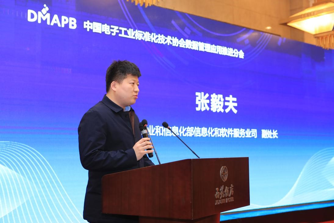 中国电子工业标准化技术协会数据管理应用推进分会成立大会召开
