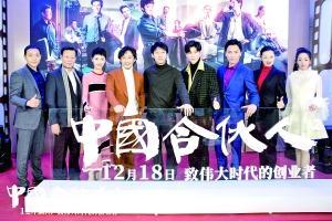 《中国合伙人2》致敬创业勇士