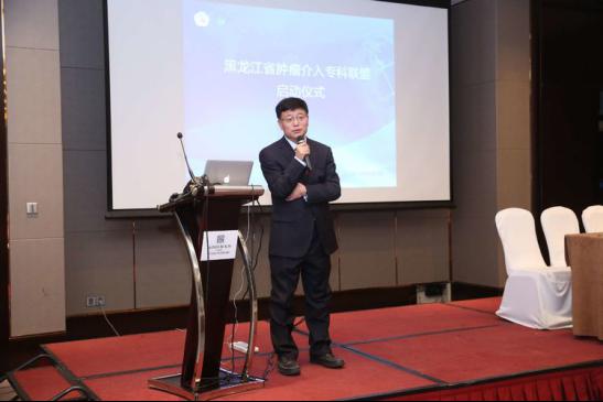 黑龙江省肿瘤介入专科联盟成立
