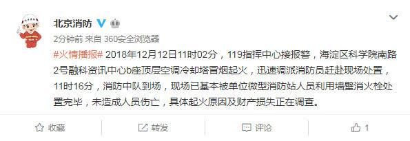 北京中关村融科资讯中心楼顶空调冷却塔着火 无人员伤亡