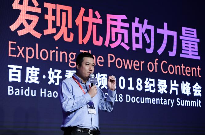 好看视频深耕纪录片垂直领域 打造中国纪录片超级IP
