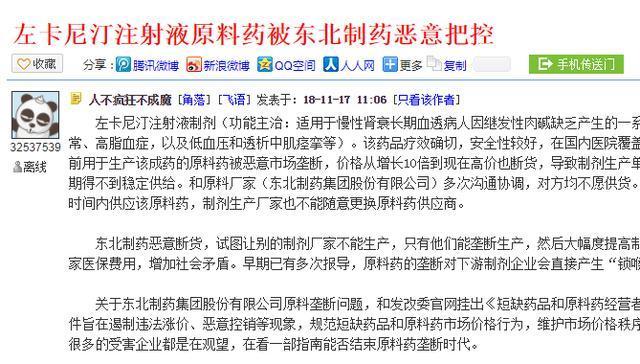公开举报信现身网络 东北制药意欲垄断救命药?