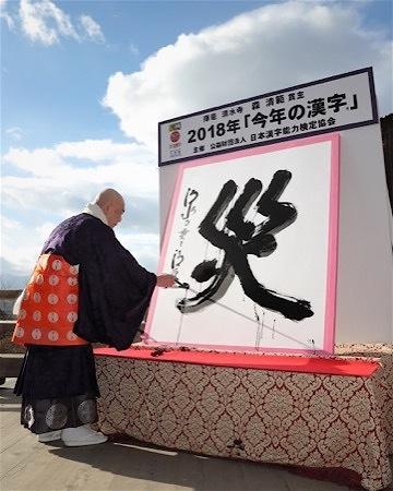 日本2018年度汉字是这个 网友扎心:希望明年是福