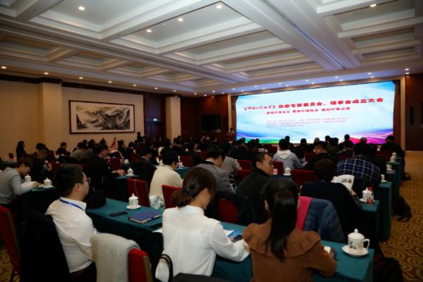 《中国环境监察》杂志专家委员会、理事会成立大会在京隆重召开