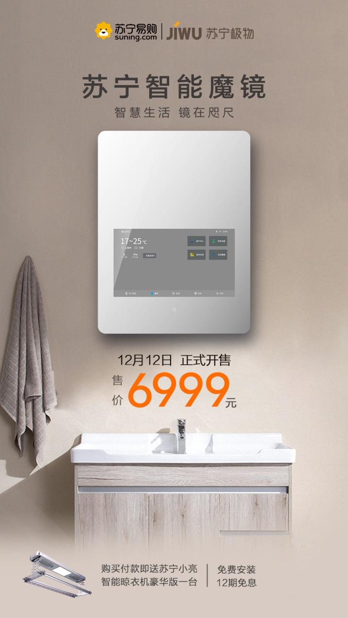 苏宁智能魔镜双十二开售 免费安装再送小亮智能晾衣机