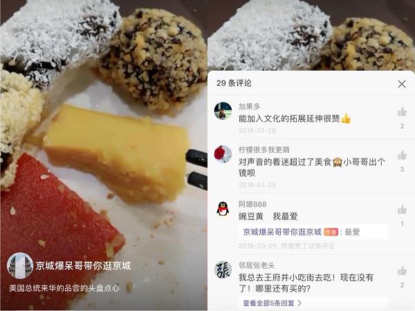 """深度展示北京文化  """"爆呆哥""""走红火山小视频"""