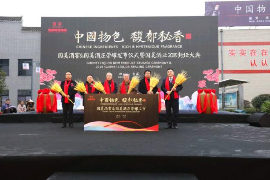 国美酒窖&国美酒庄荣耀发布仪式暨国美酒业2018封坛大典隆重举行