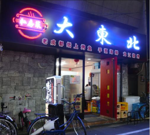 日媒:本土餐馆开到日本 中国游客纷纷前往品尝家乡菜