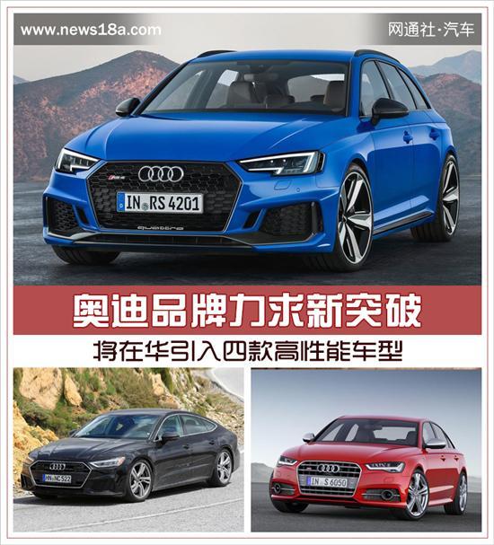奥迪力求新突破 将在华引入四款高性能车型