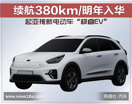 """起亚推电动车""""极睿EV""""续航380km/明年入华"""