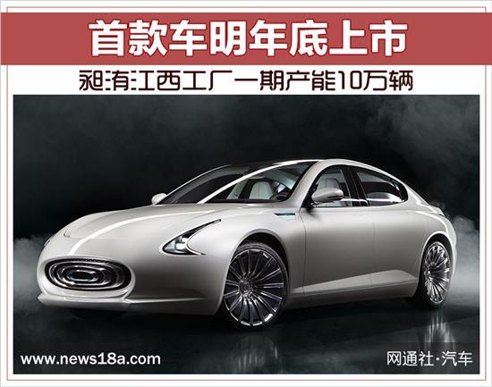 昶洧江西工厂一期产能10万辆 首款车明年上市