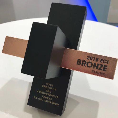 朗势案例植物医生国礼计划获2018营销创新奖