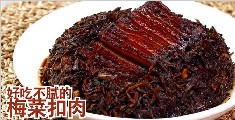 梅菜扣肉这么做,好吃到一片都不剩