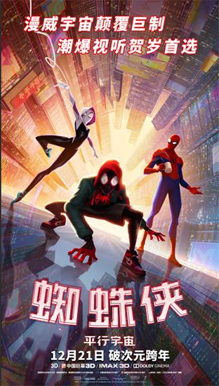 《蜘蛛侠:平行宇宙》发终极海报 打响最终决战