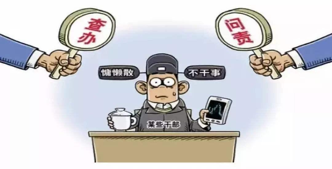 """江苏精准""""亮剑""""形式主义官僚主义 坚决防止""""走过场""""""""做虚功"""""""