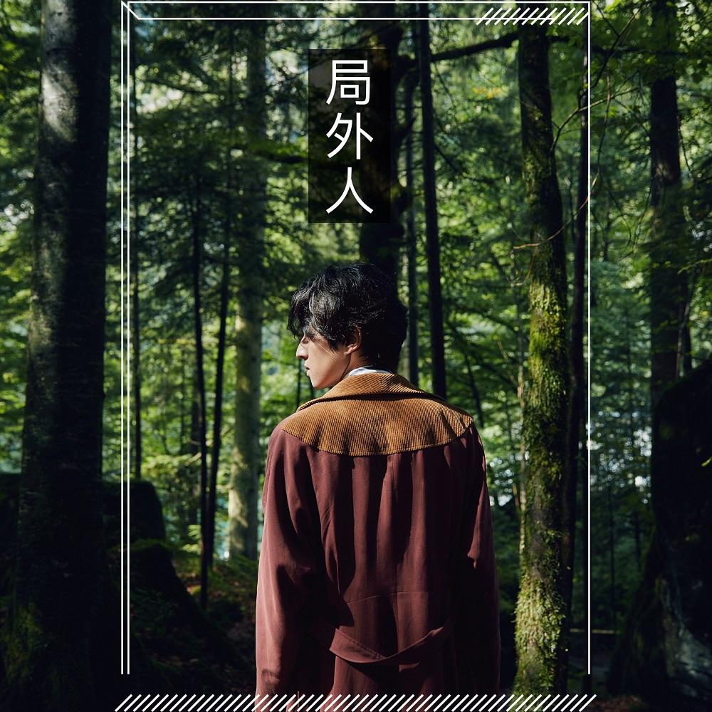 歌手赵天宇全新EP《局外人》在音乐里遇见你