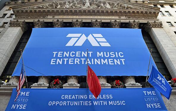 腾讯音乐在美国上市 市值达230亿美元