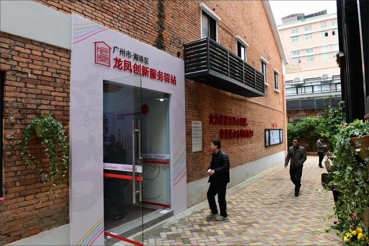 广州市海珠区龙凤创新服务驿站建成开放
