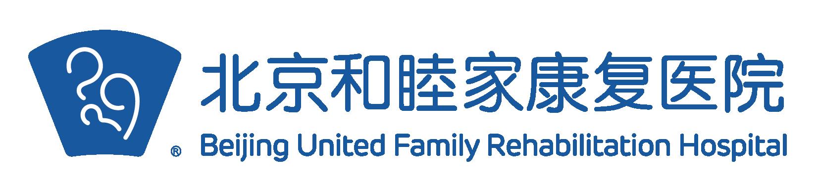 """""""环球趋势""""责任践行奖候选企业——北京和睦家康复医院"""