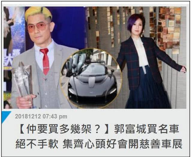 """方媛怀二胎,郭富城给自己买700万豪车,他的回答""""理直气壮""""!"""