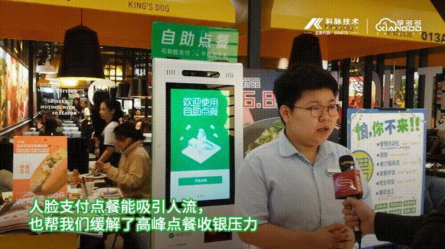微信支付携手科脉 落地首家微信人脸支付自助点餐