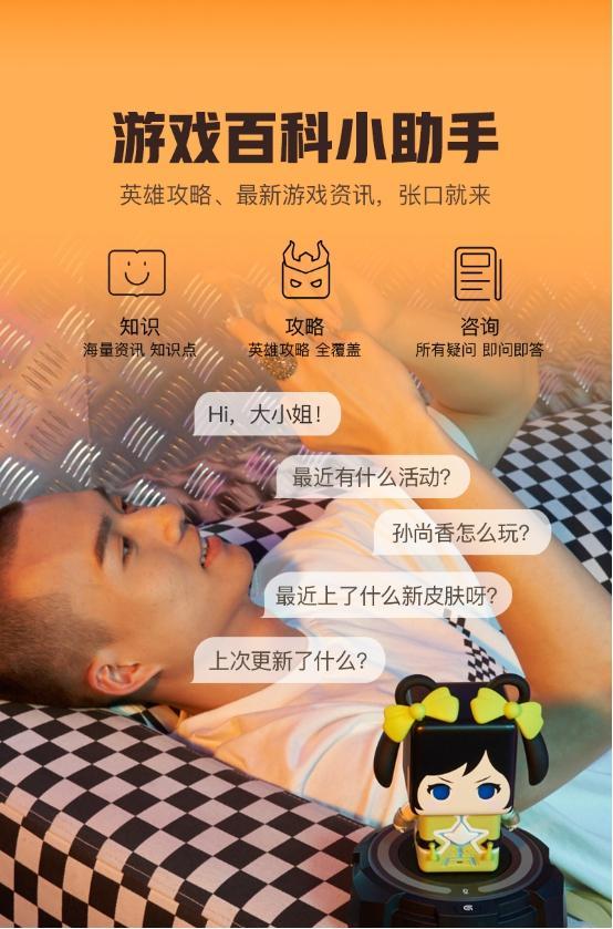 腾讯加入双十二大战 首款女性智能机器人孙尚香正式开售