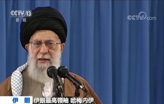 伊朗最高领袖哈梅内伊:美国试图挑起伊朗内乱