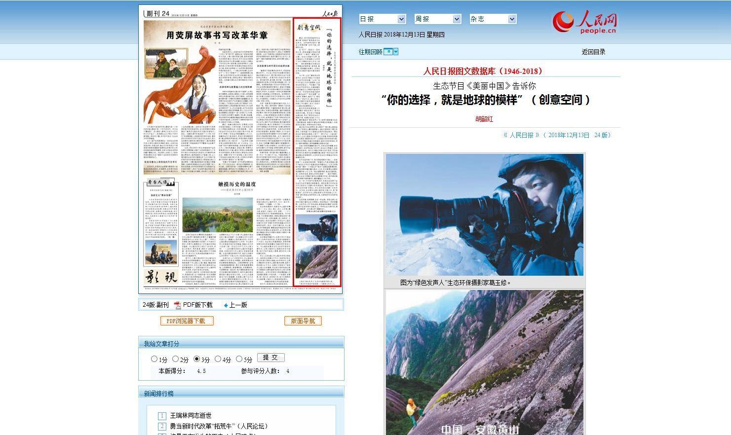 《人民日报》刊文介绍山东卫视《美丽中国》经验