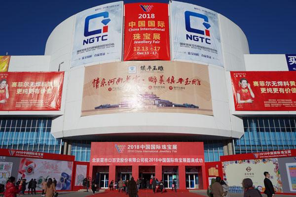 2018中国国际珠宝展 打造展览平台共谋行业发展