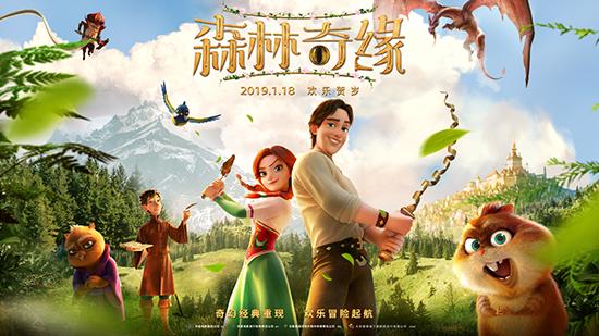 《森林奇缘》定档1.18  合家欢动画欢乐贺岁