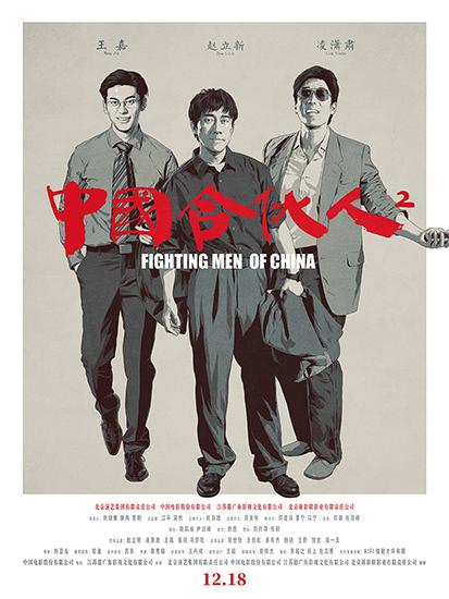 《中国合伙人2》海报特辑双发 共同致敬时代