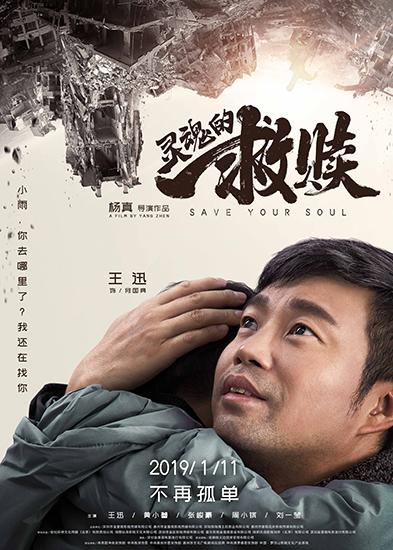 《灵魂的救赎》1月11日上映  角色海报真情告白