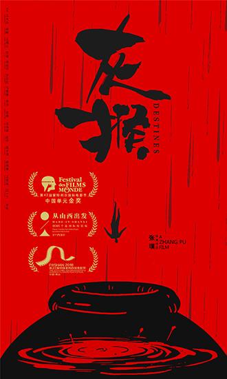 犯罪喜剧电影《灰猴》亮相海南岛国际电影节