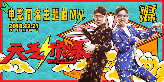 贺岁喜剧《天气预爆》同名主题曲MV高能上线