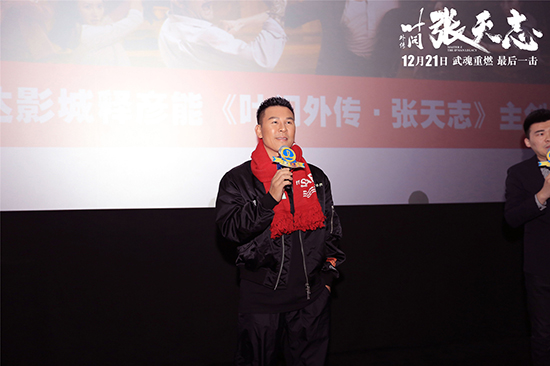 贺岁佳片《叶问外传:张天志》12月21日重燃武魂