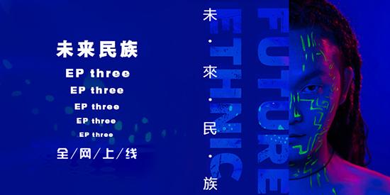 未来民族EP3发布   阿朵携手蝶长演绎最美情歌