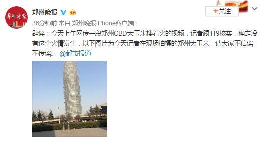 辟谣!河南郑州CBD大玉米楼着火系谣言