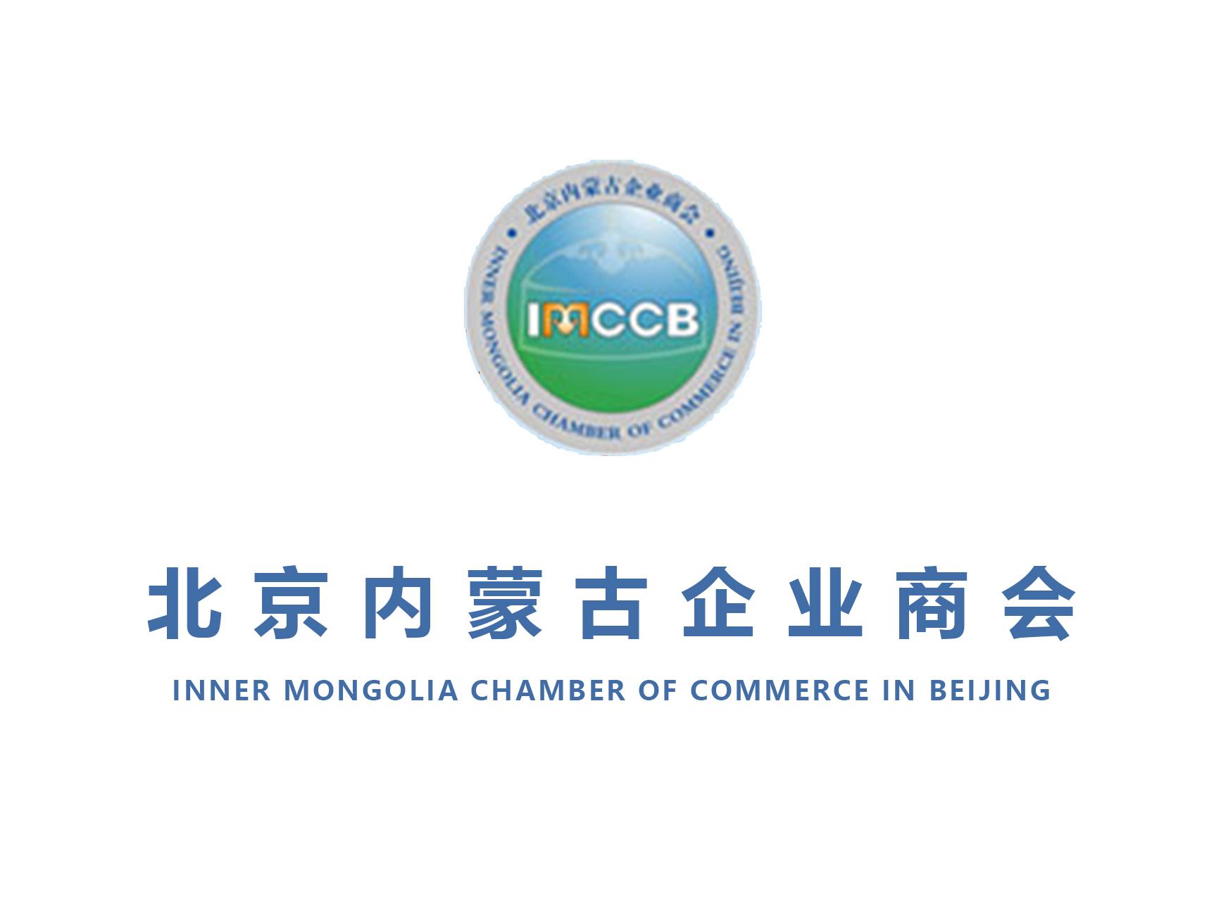 北京内蒙古企业商会——繁荣京蒙经济