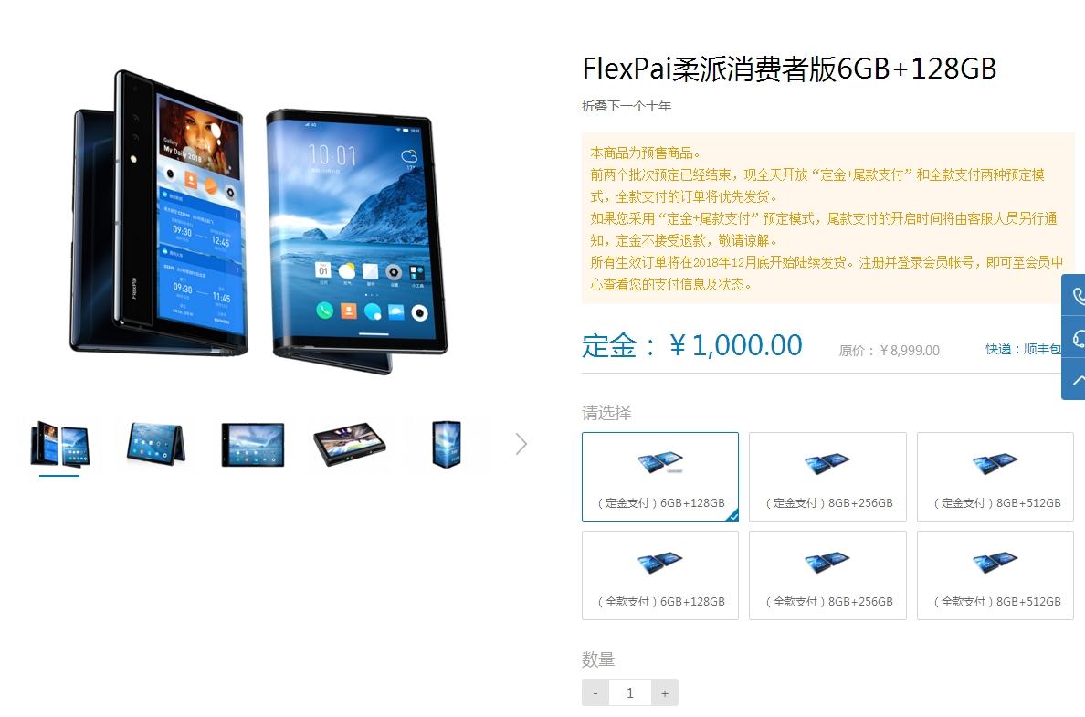 柔宇科技抢先发售搭载骁龙855的FlexPai柔性屏手机