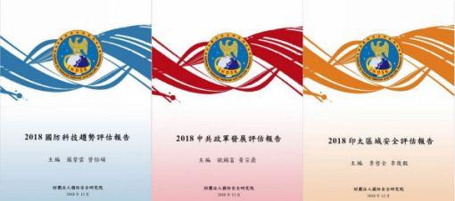"""台""""国防报告""""敢把大陆称""""中国""""?台防务部门又赶紧往回缩!"""