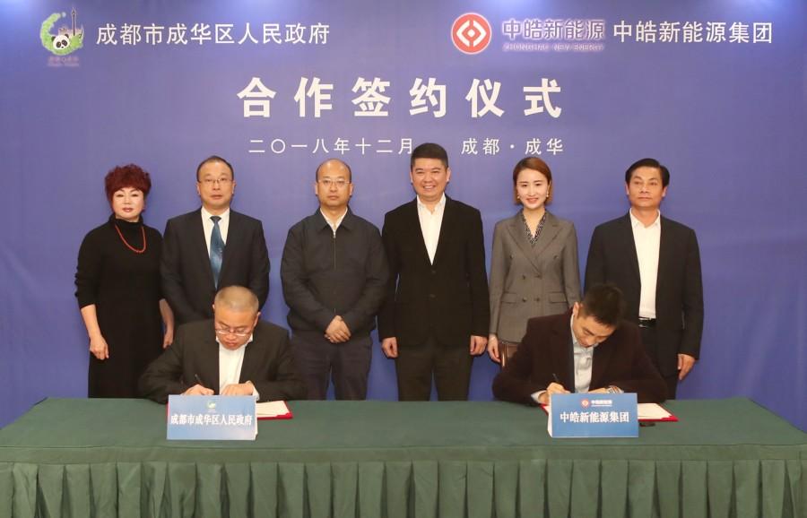 中皓新能源与成都市成华区人民政府成功签约