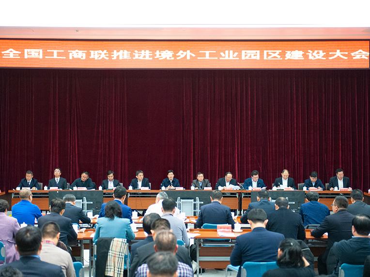 全国工商联召开推进境外工业园区建设大会