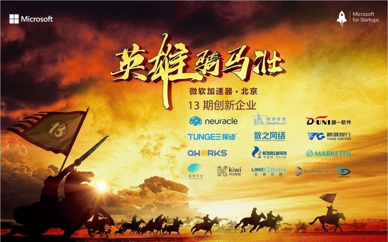 微软加速器·北京迎第13期创新企业入驻