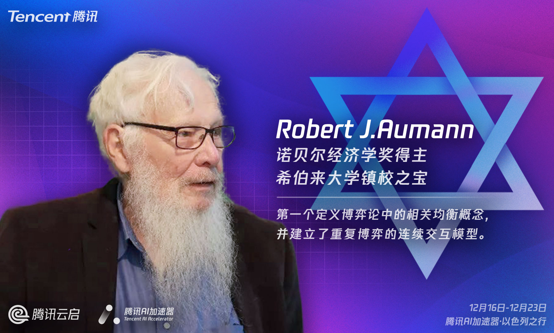腾讯AI加速器以色列行大咖揭秘:与诺贝尔奖得主谈创新