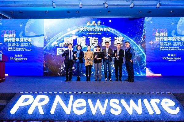 DO Global荣膺2018美通社新传播年度大奖-融媒传播奖