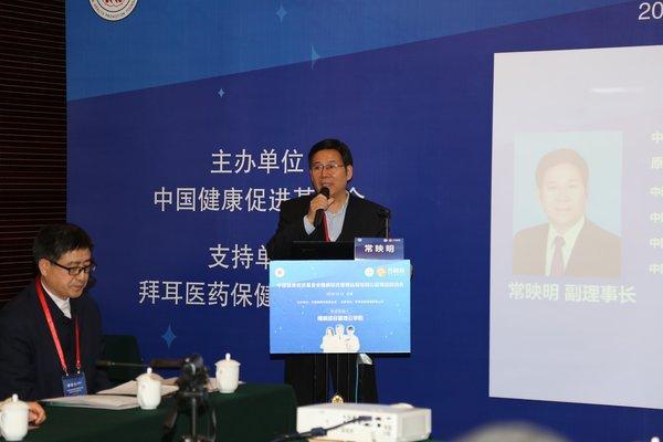 中国健康促进基金会终身荣誉副理事长兼秘书长常映明致辞