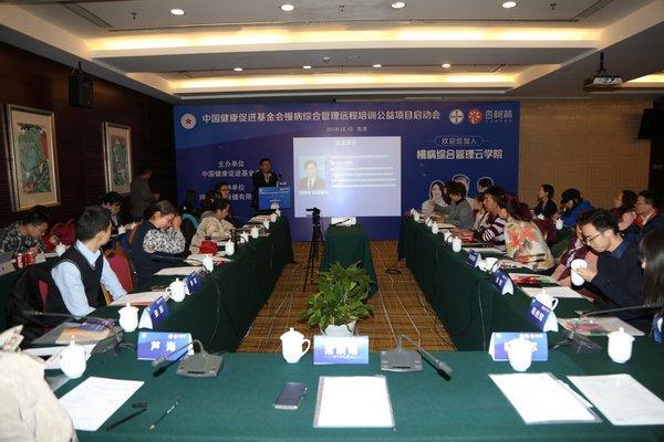 慢病综合管理远程培训公益项目在京启动