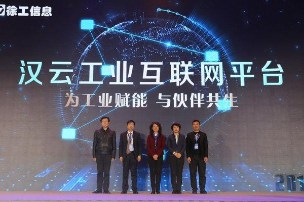 徐工信息发布汉云工业互联网全新品牌 起源于诗经、落地于价值