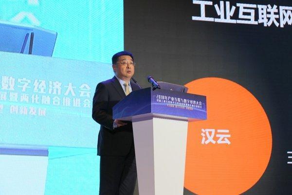 """徐工集团总经理杨东升在大会主题说话中""""为汉云代言"""""""