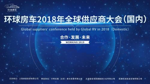 环球房车2018年全球供应商大会顺利召开